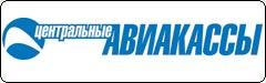 Центральные авиакассы. Логотип, фото, изображение